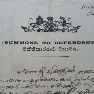 British CEYLON - King GEORGE - SUMMONS TO THE DEFENDANT  in SINHALA - in22
