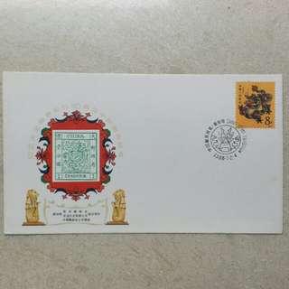 1988年 中國郵政展覽紀念封 包本地平郵