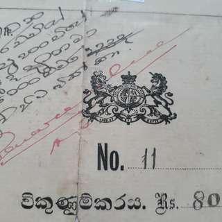 British CEYLON - King GEORGE - 1915 - PRIOR REGISTRATION in SINHALA - in23