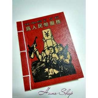 """""""為人民幣服務""""筆記簿 Writing pad"""