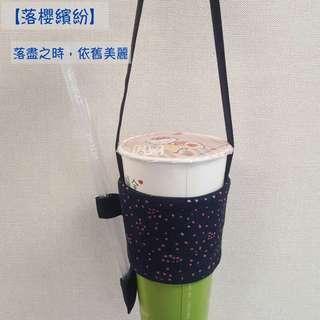 【手作】環保杯套提袋 布作 飲料 手搖杯杯套 咖啡杯套 飲料環保袋子 可插吸管