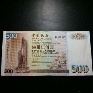 中國銀行1996年伍佰圓紙幣