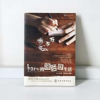 Haru《Haru的橡皮章生活》