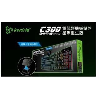 台灣 Kworld 廣寰 C300 Gaming Keyboard 類機械式電競鍵盤  (Gaming,Keyboard,電競,鍵盤,鍵帽,背光燈,防潑水)