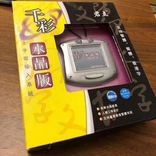 千彩 中文手寫輸入系統水晶版