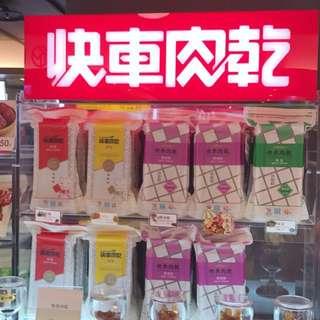 台灣快車肉干各款代購