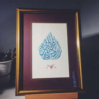 Arabic Calligraphy - Framed