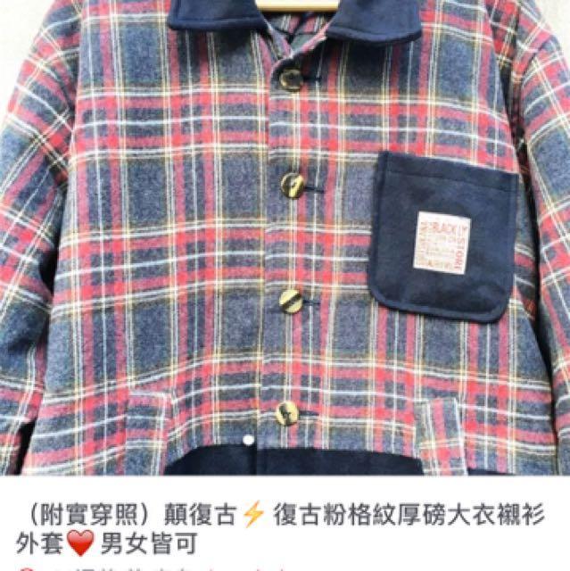 限時特賣‼️古著格紋大衣
