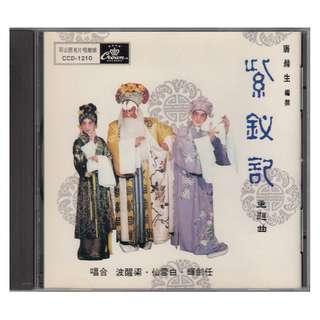 任剑辉 Ren Jian Hui、白雪仙 Bai Xue Xian、梁醒波: <紫钗记> Audio CD (Made in Japan 1A1 天龙虚字版)