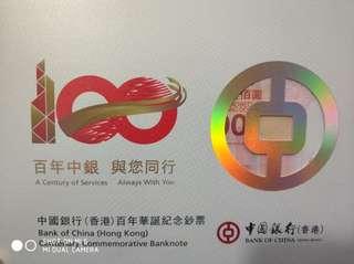 中銀百年紀念鈔單鈔, 三連鈔,三十連鈔