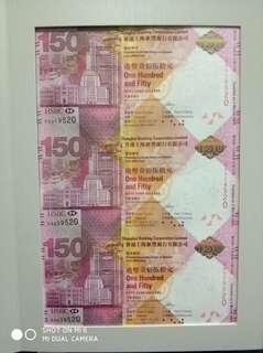 HSBC 150週年三連鈔