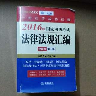 2016年國家司法考試法律法規匯編 便攜本 第一卷至第三卷