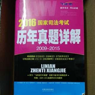 2016年國家司法考試 歷年真題詳解 2009至2015