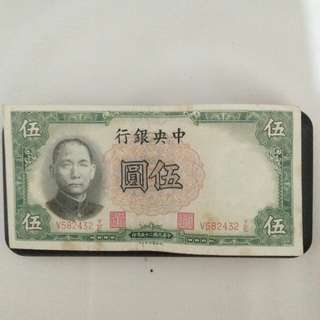 Five Yuan [ THE CENTRAL BANK OF CHINA ] tahun 1936
