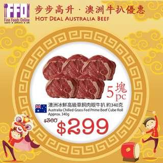 澳洲 冰鮮草飼高級肉眼牛扒 約340克 x5塊
