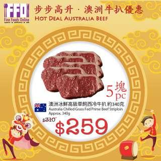 澳洲 冰鮮高級草飼西冷牛扒 約340克 x5塊