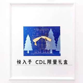 CDL  限量礼盒 🎁