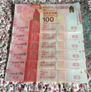 蝕讓新中銀100週年紀念鈔,230元/張仼選