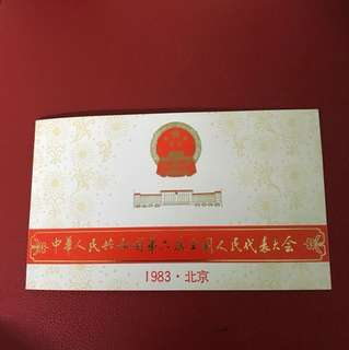 China stamp 1983 J94 Stamp Set Folder
