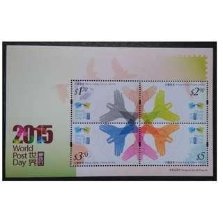 香港 2015年 「世界郵政日」郵票小全張