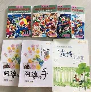 Brand new Chinese book