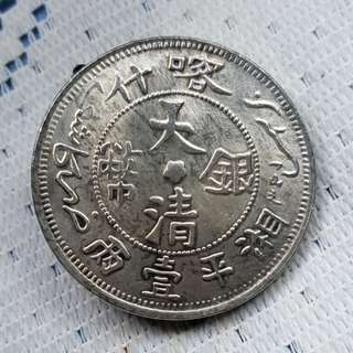 China coin CC27 5437h 24.4g