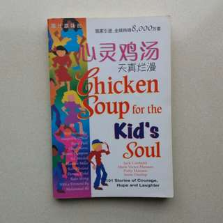 Chicken Soup for the Kid's Soul(english)