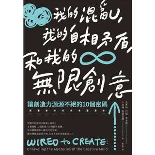 (省$21)<20170728 出版 8折訂購台版新書> 我的混亂,我的自相矛盾,和我的無限創意:讓創造力源源不絕的10個密碼, 原價 $107, 特價 $86