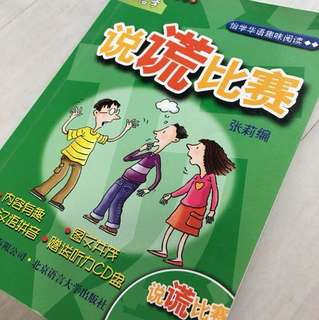 Chinese Story Book with CD