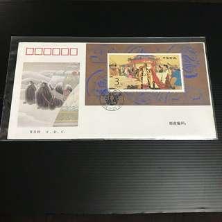 China Stamp - 1994-10 昭君出塞小型张 首日封 FDC 中国邮票 1994
