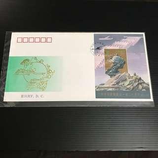 China Stamp - 1994-16 万国邮政联盟成立120周年小型张 首日封 FDC 中国邮票 1994