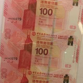 中國銀行100周年紀念鈔 3連張