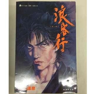 井上雄彦 浪客行 Vagabond by Takehiko Inoue