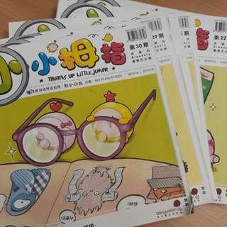 小姆指Thumbs up little junior. Chinese magazine