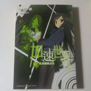 Accel World Light Novel Vol. 1 & 2 (Traditional Chinese)
