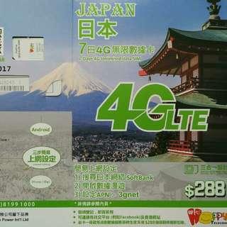 日本 7日 上網卡 4G 1.5GB +128kbps無限數據卡 SIM CARD