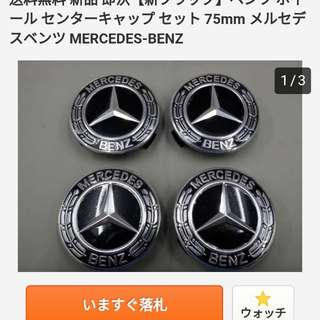 Mercedes benz WHEEL CAP 1SET