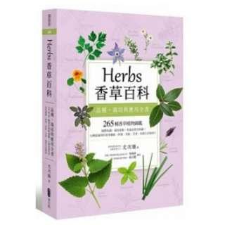 (省$38)<20151022 出版 8折訂購台版新書> Herbs香草百科:品種、栽培與應用全書,原價 $193, 特價$155