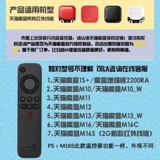 TMall TV Box remote control