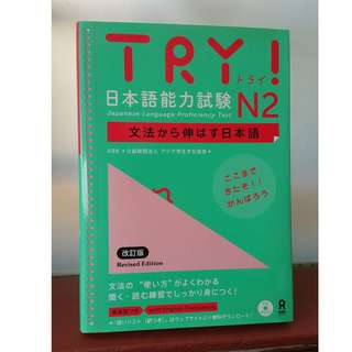 LANGUAGE BOOK - Japanese Language Proficiency Test N2 Practice Book
