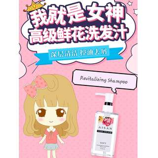 2 bottles!! AISAN TOP TEAM Pure Flower Extract Shampoo