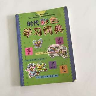 First Dictionary Chinese Dictionary