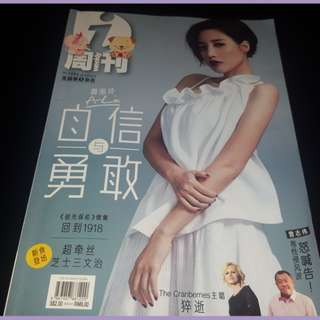 Iweekly mag issue 1056 A- Lin