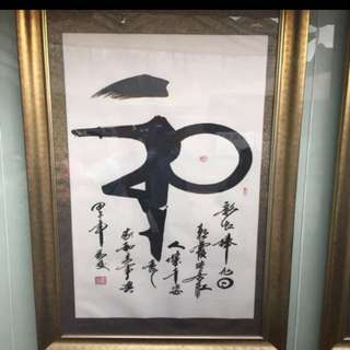 Renowned Chinese Caligraphy