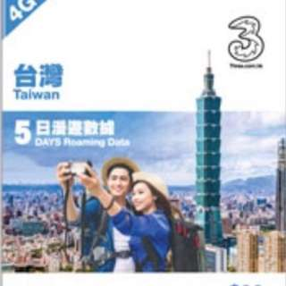 Taiwan 5 day unlimited roaming data 台灣5日無限上網