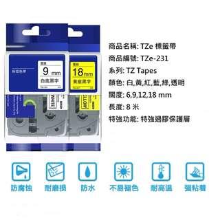 FOR BROTHER TZE 代用標籤色帶 TZE-231 / 211 / 221