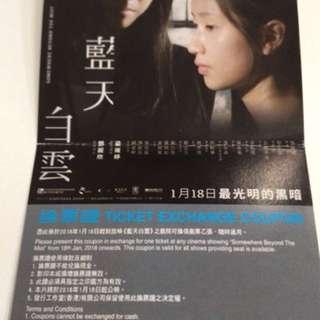 電影<<藍天白雲>>換票証兩張