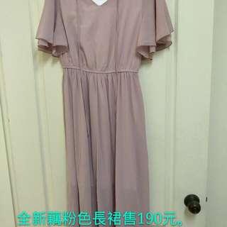 🚚 藕粉雙層長裙