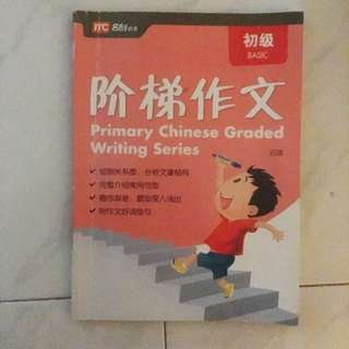 Chinese Assessment Book
