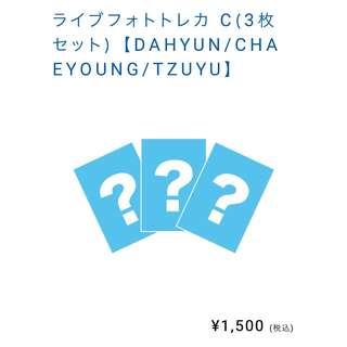 【Preorder】Twice JP Candy Pop Official Live Postcard Set (SET C)